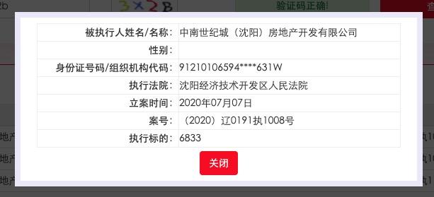 中南建设旗下中南世纪城(沈阳)房地产公司5次列为被执行人执行标的共422374元