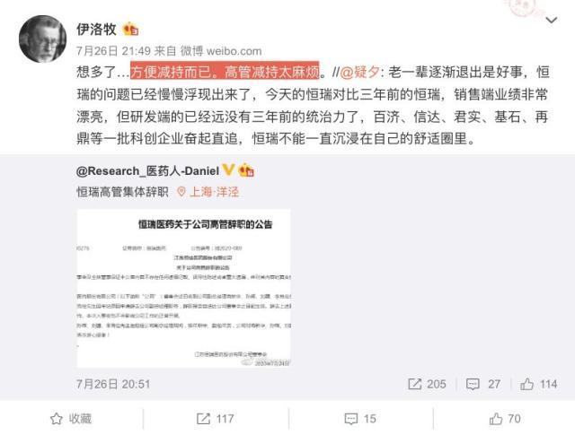 5000亿恒瑞医药4位副总同日离任 网友疑为便利减持
