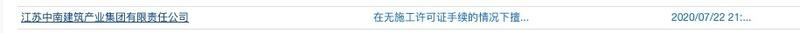 中南建设旗下江苏中南建筑产业集团公司涉无证施工被罚