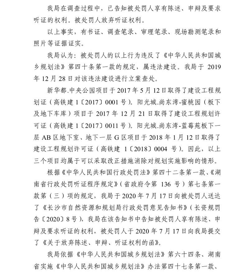 阳光城旗下长沙中泛置业涉违法建设被罚约50.9万元