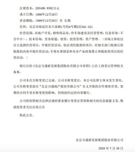 万通地产:公司更名为北京万通新发展集团股份有限公司