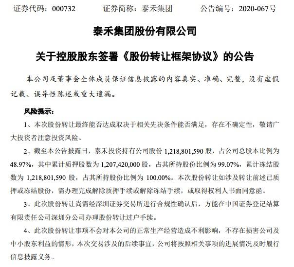 泰禾终等到白衣骑士万科:19.9%股份获得24.67亿流动资金