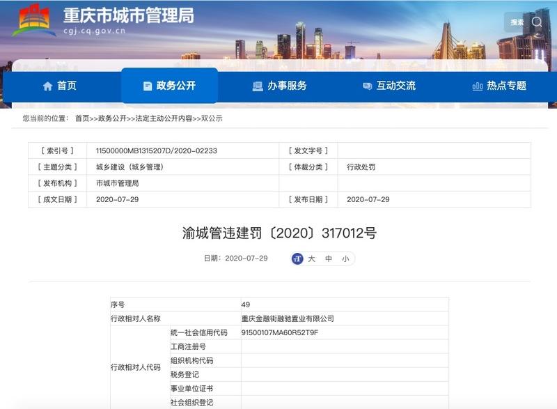 重庆金融街融驰置业涉无证建设被罚 其系金