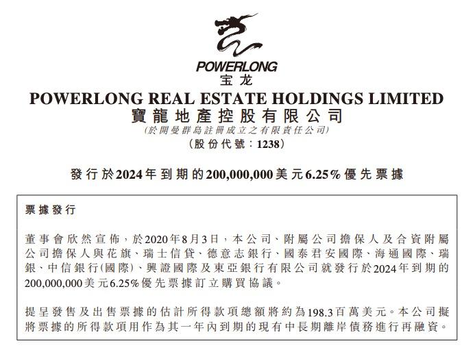 宝龙地产债务筹资:发行2亿美元6.25%优先票据 穆迪予其美元票据B2评级