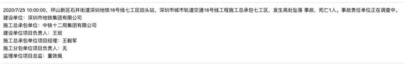 中铁十二局集团承建的深圳地铁16号线七工区田头站事