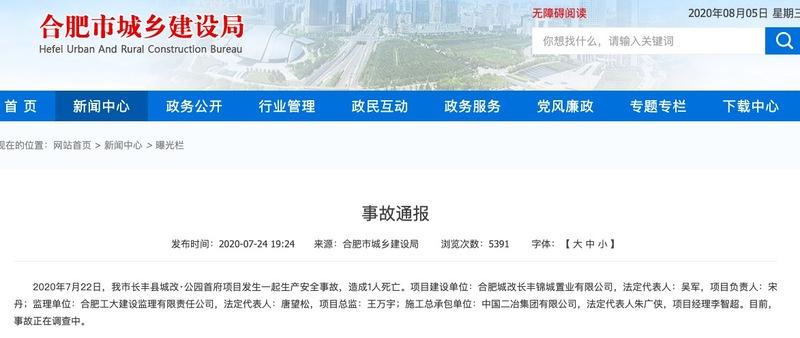 合肥城改集团控股子公司开发的城改公园首府