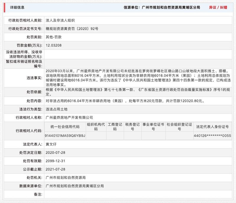 广州星烨房地产开发公司因违法用地等一年来已四次被罚