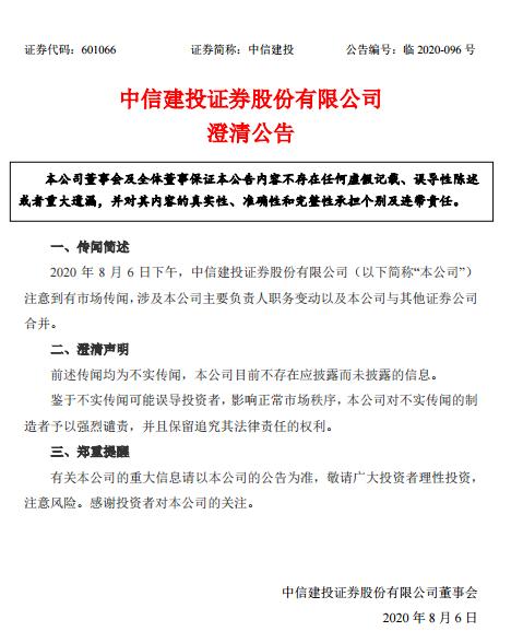 中信建投紧急澄清合并传闻,对传闻制造者强烈谴责
