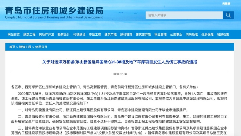 青岛远洋万和城项目发生电梯井内高处坠落事故死1人责任单位被点名通报