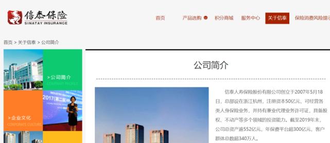 """信泰人寿""""歧途"""":两次违规办理协议存款 共计3.5亿"""