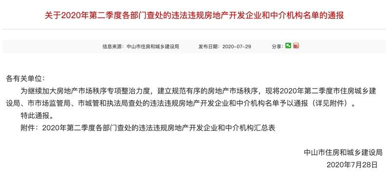 中山市豪发置业误导宣传被主管部门处罚 其系碧桂园
