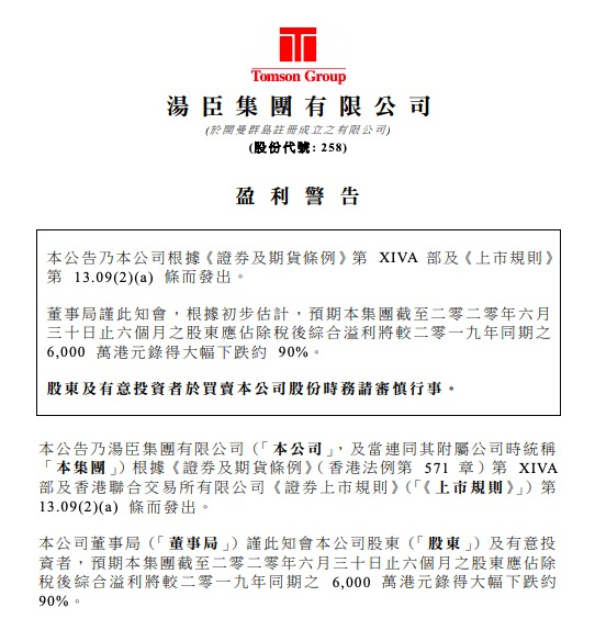 汤臣集团:料上半年溢利按年下跌90%