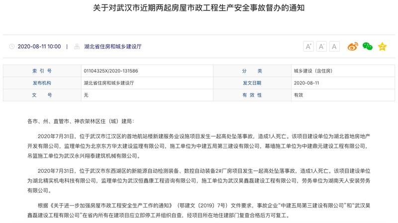 中建五局三公司及武汉昊鑫磊建设涉事故:湖北省内在建项目被叫停