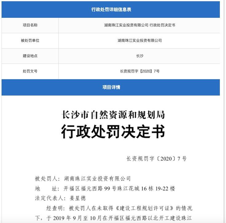 湖南珠江实业涉无证违规建设被罚 其系A股珠江实业子公司