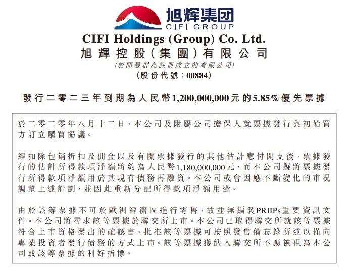 旭辉筹资还债等本月再发发12亿优先票据 其前7月销售尚不足年目标五成