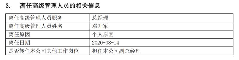 东海基金近3年几乎零增长,原总经理降为副总