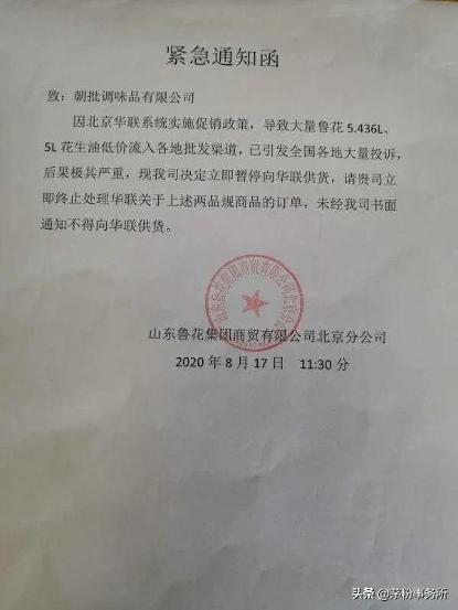 北京华联低价促销花生油被紧急停止供货 鲁花:为保护价格体系