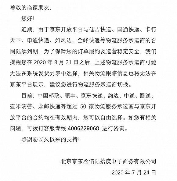 """京东通知商家禁用申通发货,快递陷入""""猫狗大战"""""""