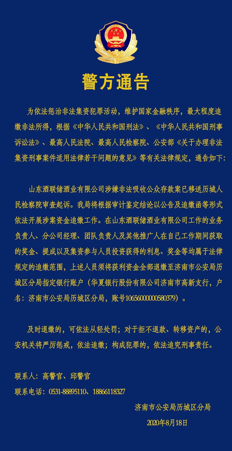 """""""原浆酒亿元大骗局"""":山东酒联储涉嫌非法吸收公众存款被起诉"""