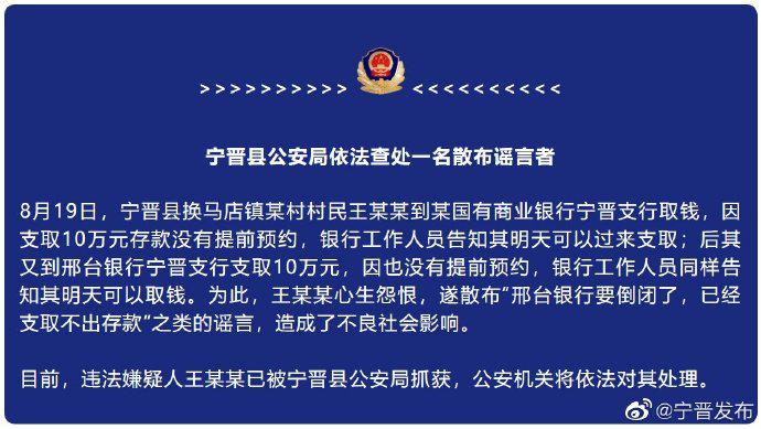 邢台银行倒闭?警方通报:谣言,造谣者已被抓获