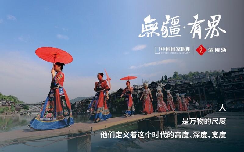 酒鬼酒与《中国国家地理》展开战略合作 地域人文碰撞美酒故事