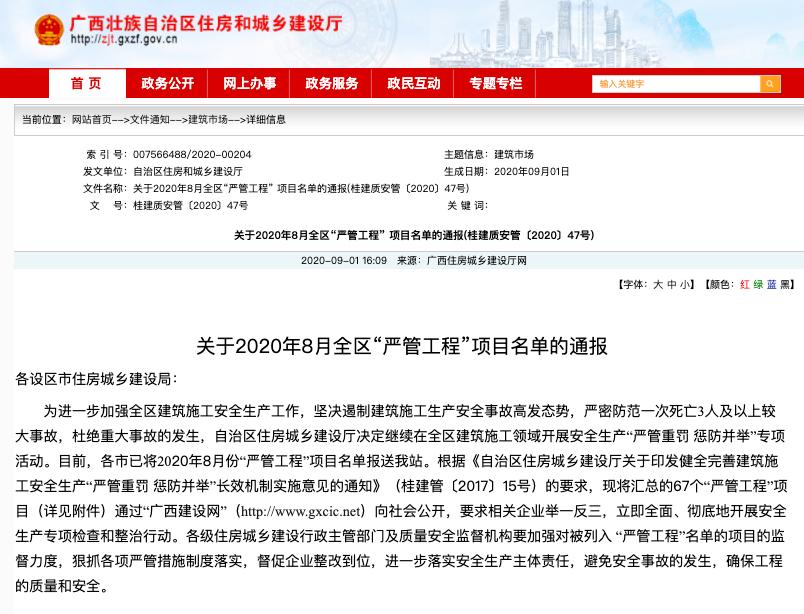 """宜州碧桂园、泰富上筑等河池市5项目入8月全区""""严管"""
