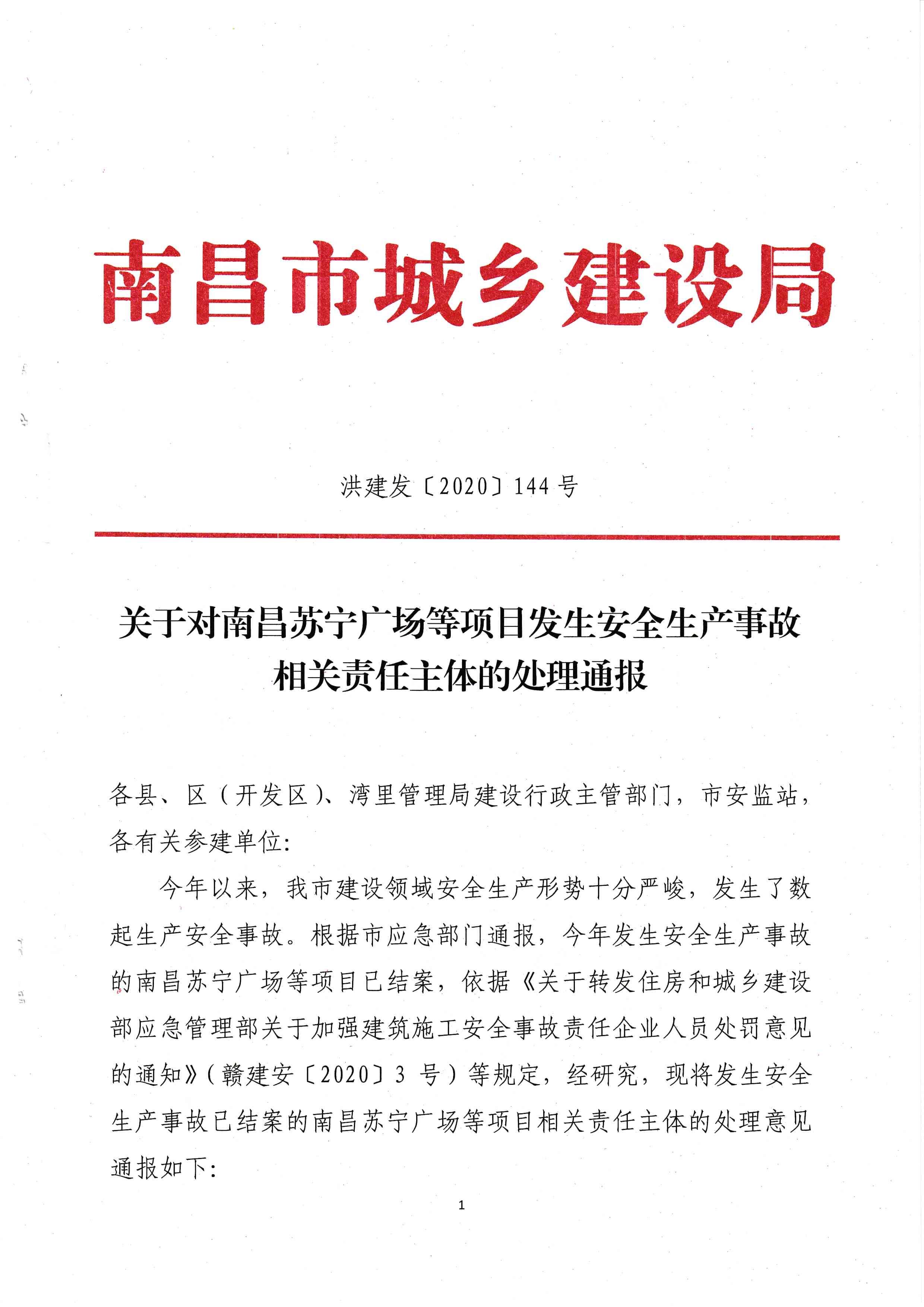 南昌住建局发布对南昌苏宁广场等6项目事故的通报