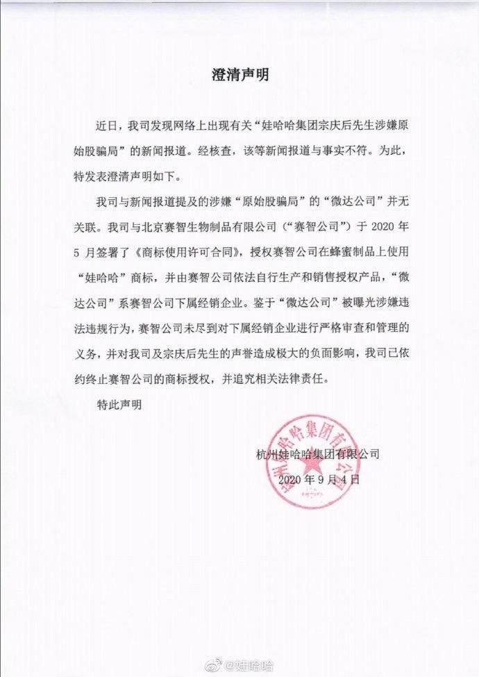 娃哈哈回应宗庆后涉嫌非法传销:与当事公司并无关联