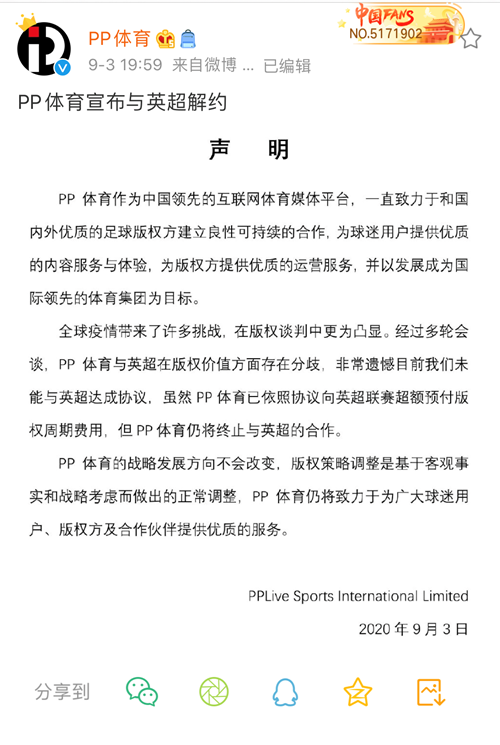 PP体育回应英超解约:已超额预付版权费用