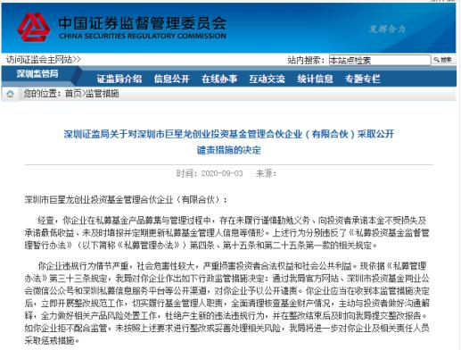某私募被连出两份公开谴责监管措施 深圳证监局严查自查自纠结果