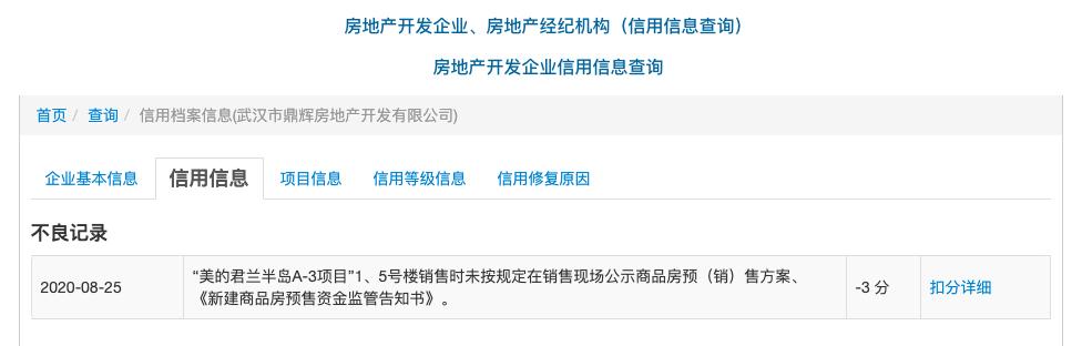 武汉鼎辉房地产因销售现场违规被罚信用分 其系美的