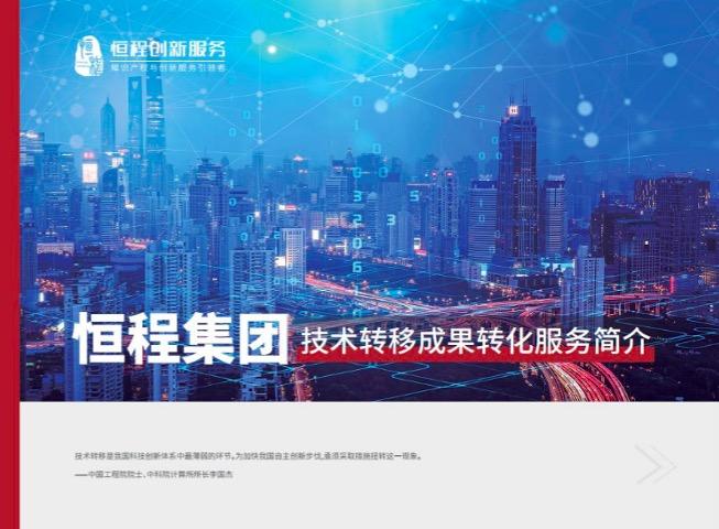 """业界专家齐聚一堂 """"并购与技术转移场景下的FTO尽职调查""""讲座在京召开"""