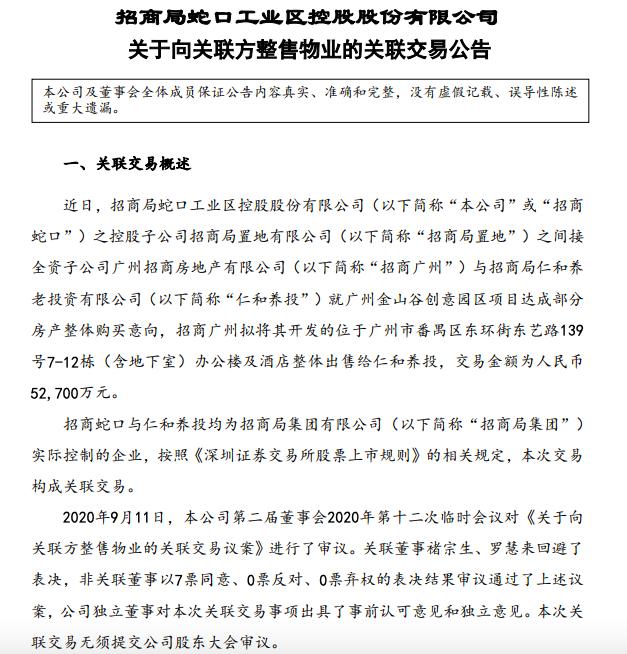 招商蛇口关联交易公告:仁和养投5.27亿元接盘广州金山谷创意园