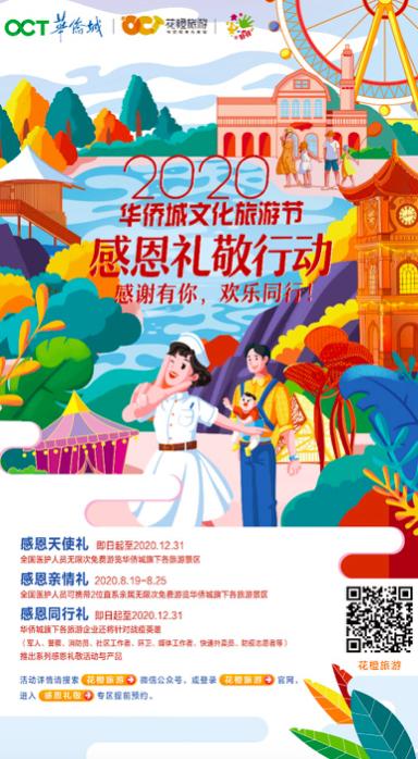 """助推""""内循环"""" 华侨城激活国内旅游市场"""