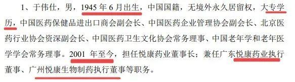 悦康药业闯关科创板 75岁头孢大王或成安徽阜阳首富