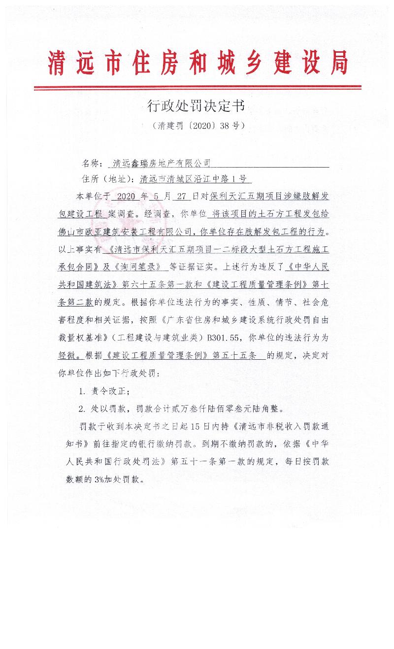 清远鑫瑞房地产因肢解发包及无证销售被罚 其系A股保利发展控股的子公司