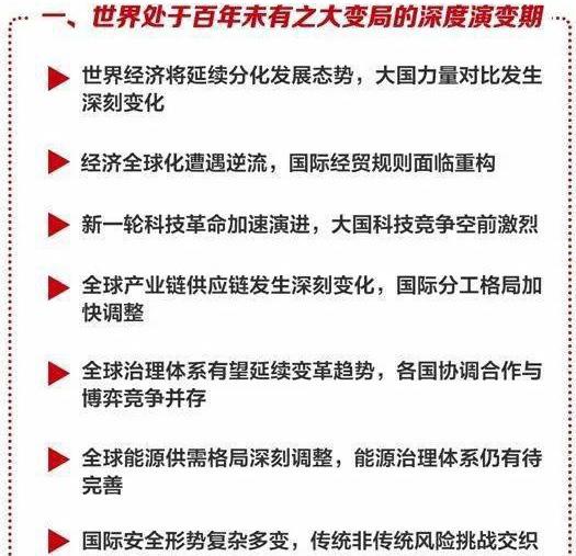 重大历史性政策即将进入颁布发酵期:十四五规划前瞻