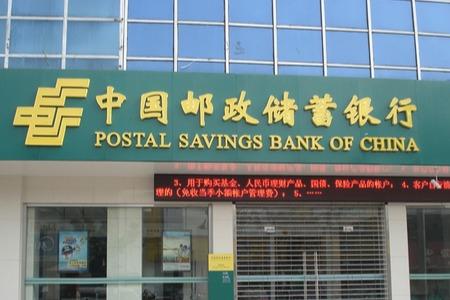 邮储银行一分支机构成老赖 两月前被列入经营异常名录