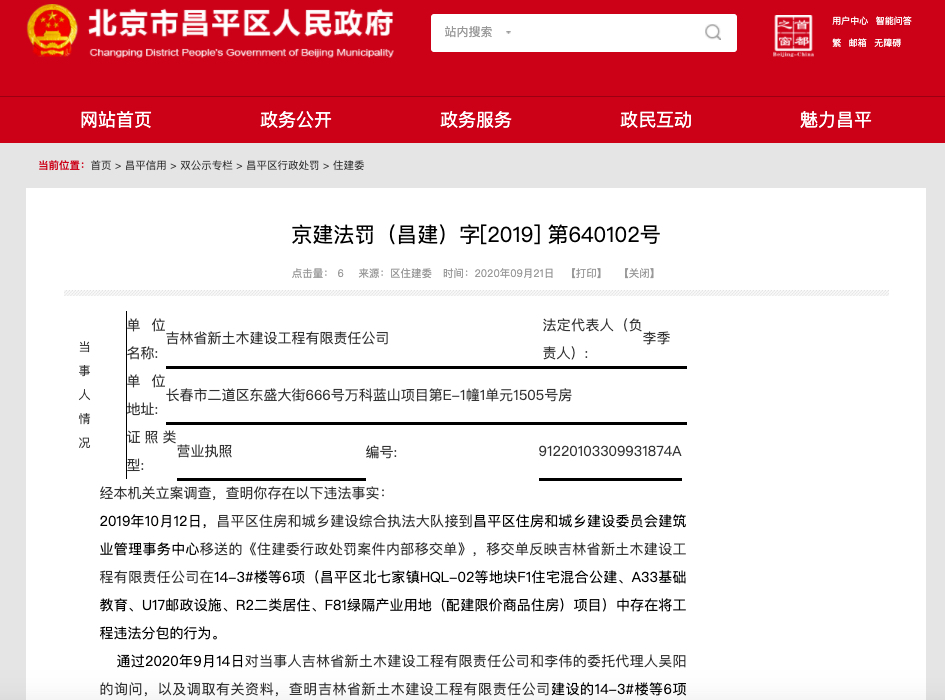 吉林新土木建设公司涉违法分包公司被罚 其系A股万科