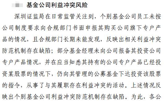"""罕见集中警示!深圳辖区有基金经理被曝""""老鼠仓"""""""