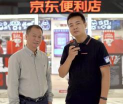 京东新通路郑宏彦:以数字化基础上的智能化升级传统门店
