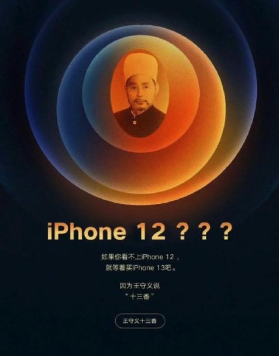 36年不上市不贷款 与iPhone一起香的王守义十三香