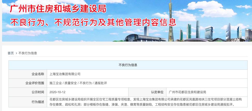 上海宝冶集团承建的花都区凤凰路地块三住宅项目存安全隐患被通报批评