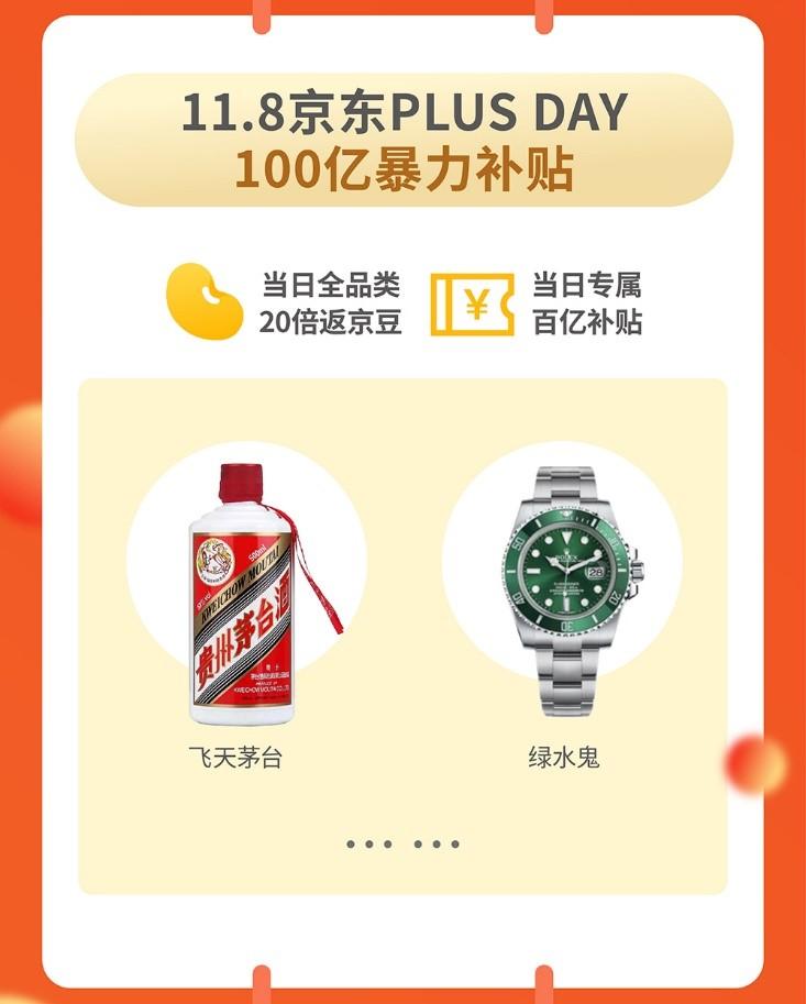 京东宣布PLUS会员在籍人数已破2000万,一年新增500万