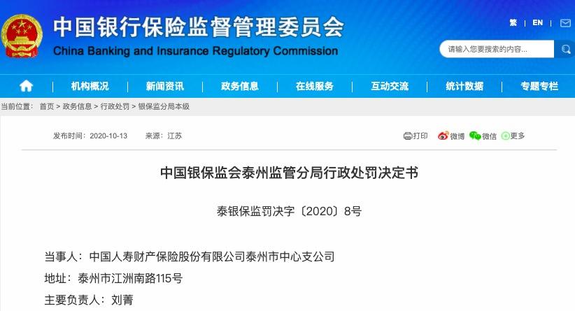 给予投保人约定以外的回扣 中国人寿财险泰州中支被罚30万