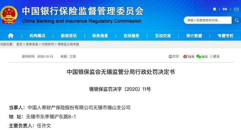 因虚构业务套取费用等 中国人寿财产保险锡山支公司被罚30万
