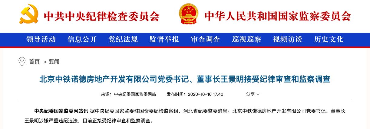 中铁诺德房地产董事长王景明涉嫌严重违纪违法正接受纪律审查和监察调查