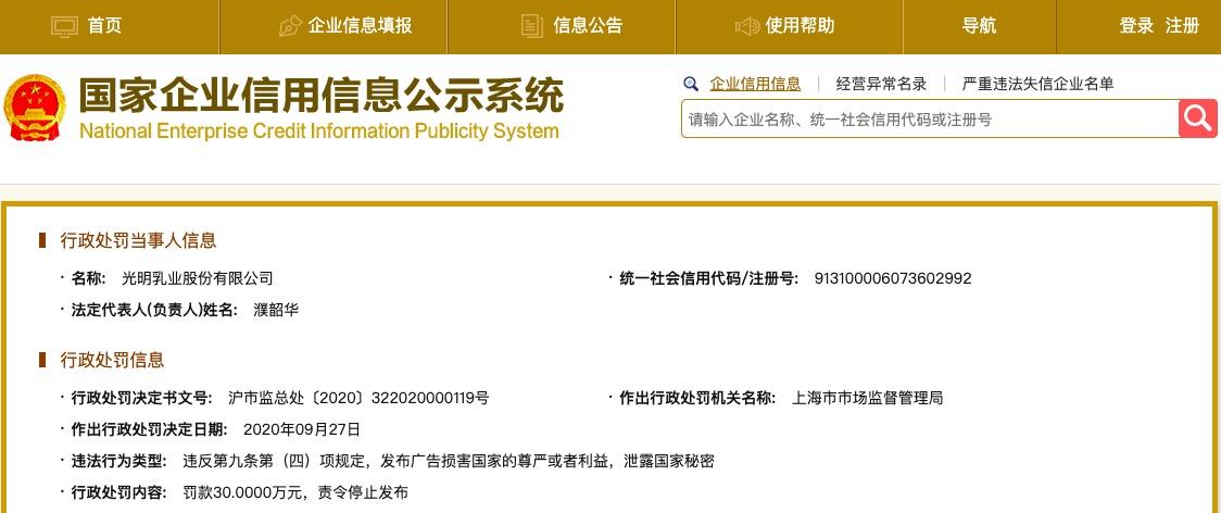 未将中国领土表示完整、准确 光明乳业被罚30万元