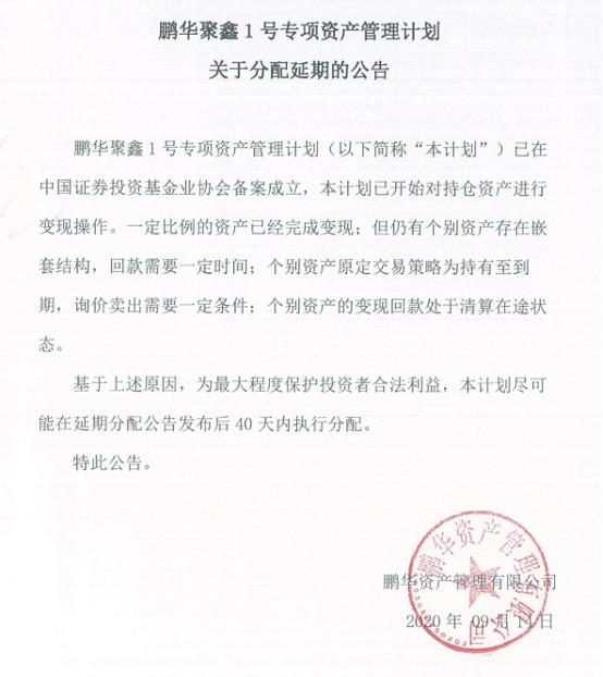 鹏华基金旗下子公司40亿产品违约 工商银行代销
