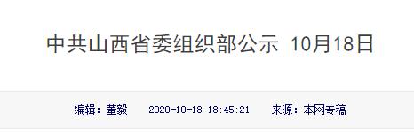 山西汾酒李秋喜、谭忠豹受省管企业正职待遇